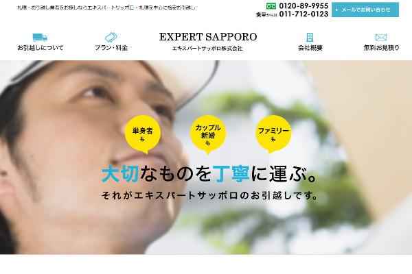 エキスパート札幌の口コミと評判