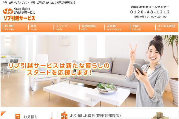 LIVE引越サービス(中尾運輸株式会社)の口コミと評判