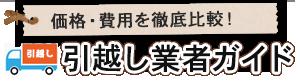 【引越し業者ガイド】価格・費用を徹底比較!