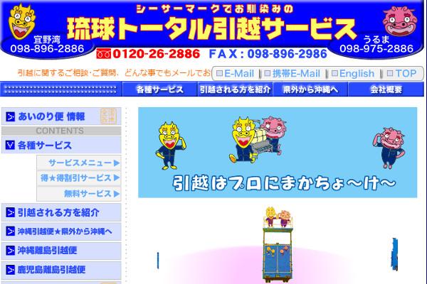 琉球トータル引越サービスの口コミと評判