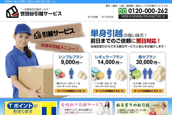 世田谷引越サービスの口コミと評判