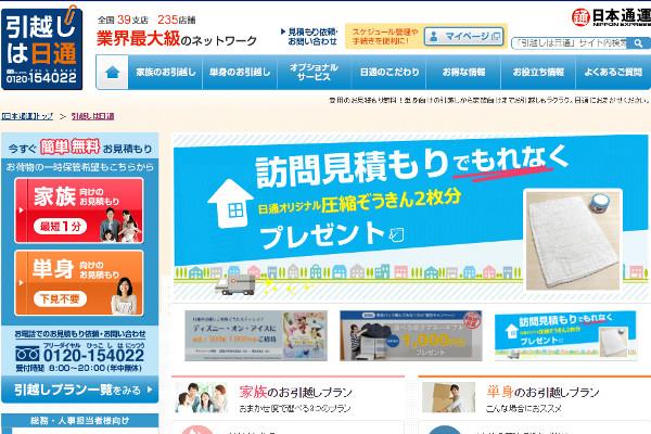 日本通運の口コミと評判